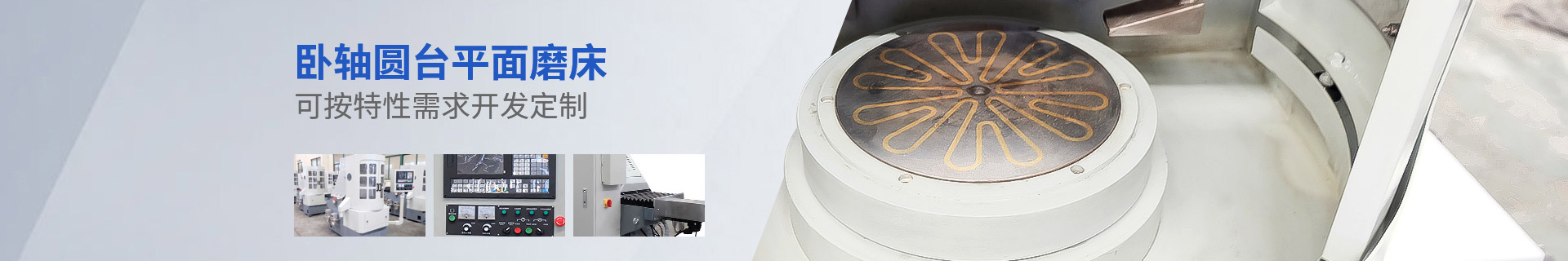 勤龙卧轴圆台平面磨床可按特性需求开发定制