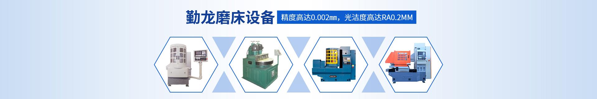 勤龙磨床设备精度高达0.002mm
