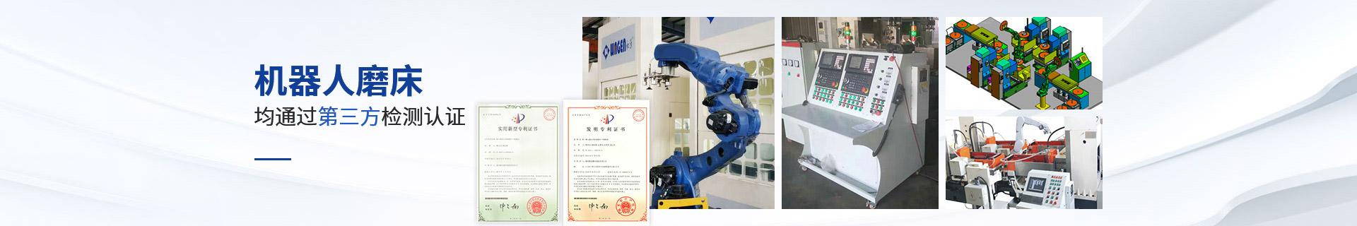 勤龙机器人磨床均通过第三方检测认证
