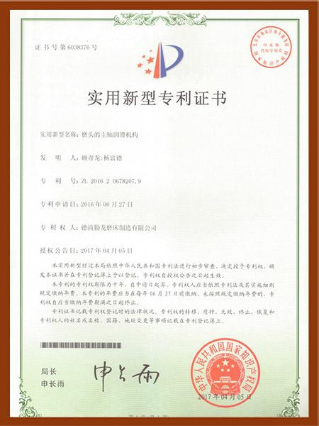 磨头的主轴润滑机构专利