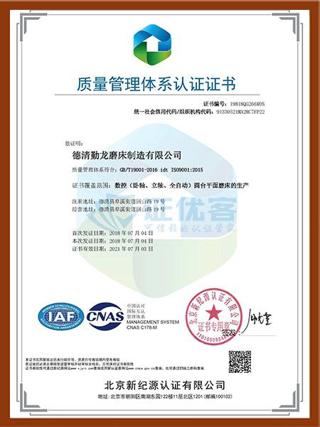 质量体系认证证书中文