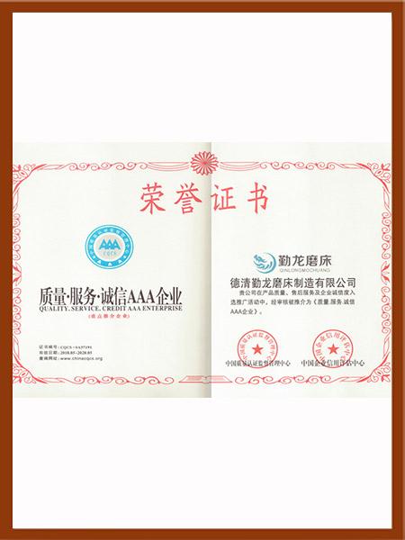 质量·服务·诚信AAA企业证书