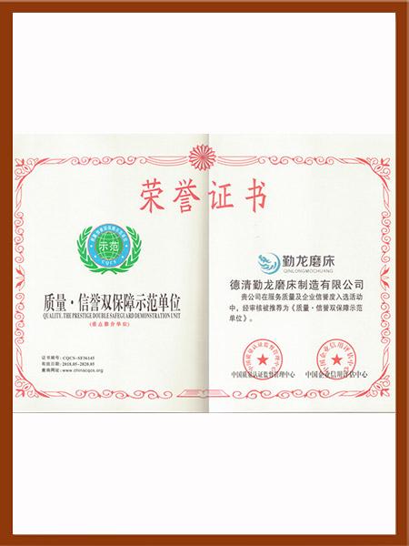 质量信誉双保障示范单位证书