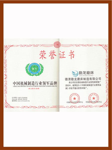 中国机械制造行业领军品牌