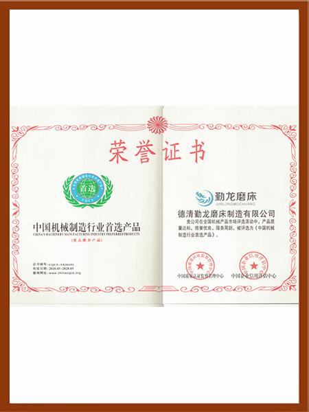 中国机械制造行业首选产品证书
